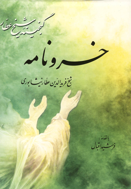 گنجینه شیخ عطار(منطقالطیر،8ج)اقبال
