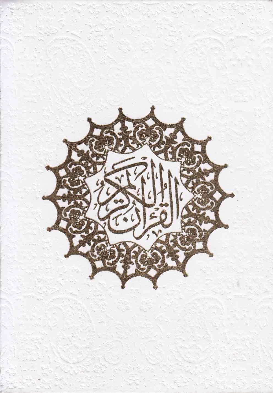 قرآن كريم(وزيري،رضوانيفرد)اقبال