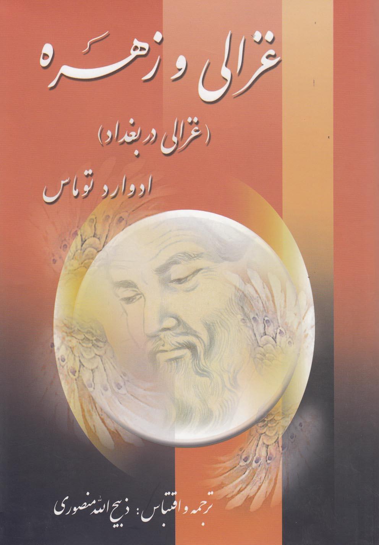 غزالي و زهره(2جلدي)زرين$$