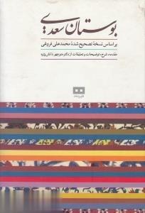 بوستان سعدي (بر اساس نسخه تصحيح شده محمد علي فروغي)