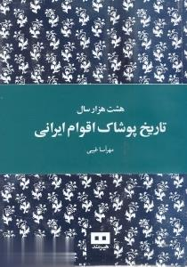 هشت هزار سال تاريخ پوشاك اقوام ايراني