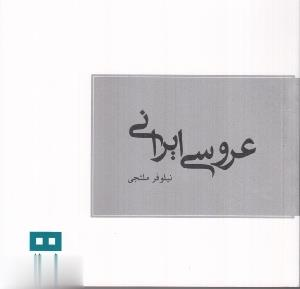 عروسي ايراني