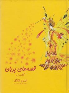 قصه هاي پريان (كتاب زرد)