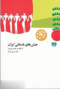 جشن هاي باستاني ايران (با تكيه بر جشن نوروز)