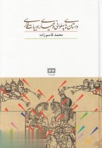 داستان هاي پهلواني و عياري ادبيات فارسي