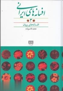 افسانه هاي ايراني 3 (افسانه هاي پريان)