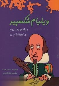 ويليام شكسپير و بقيه مردم دوران اليزابت