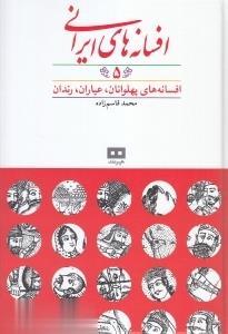 افسانه هاي ايراني جلد 6