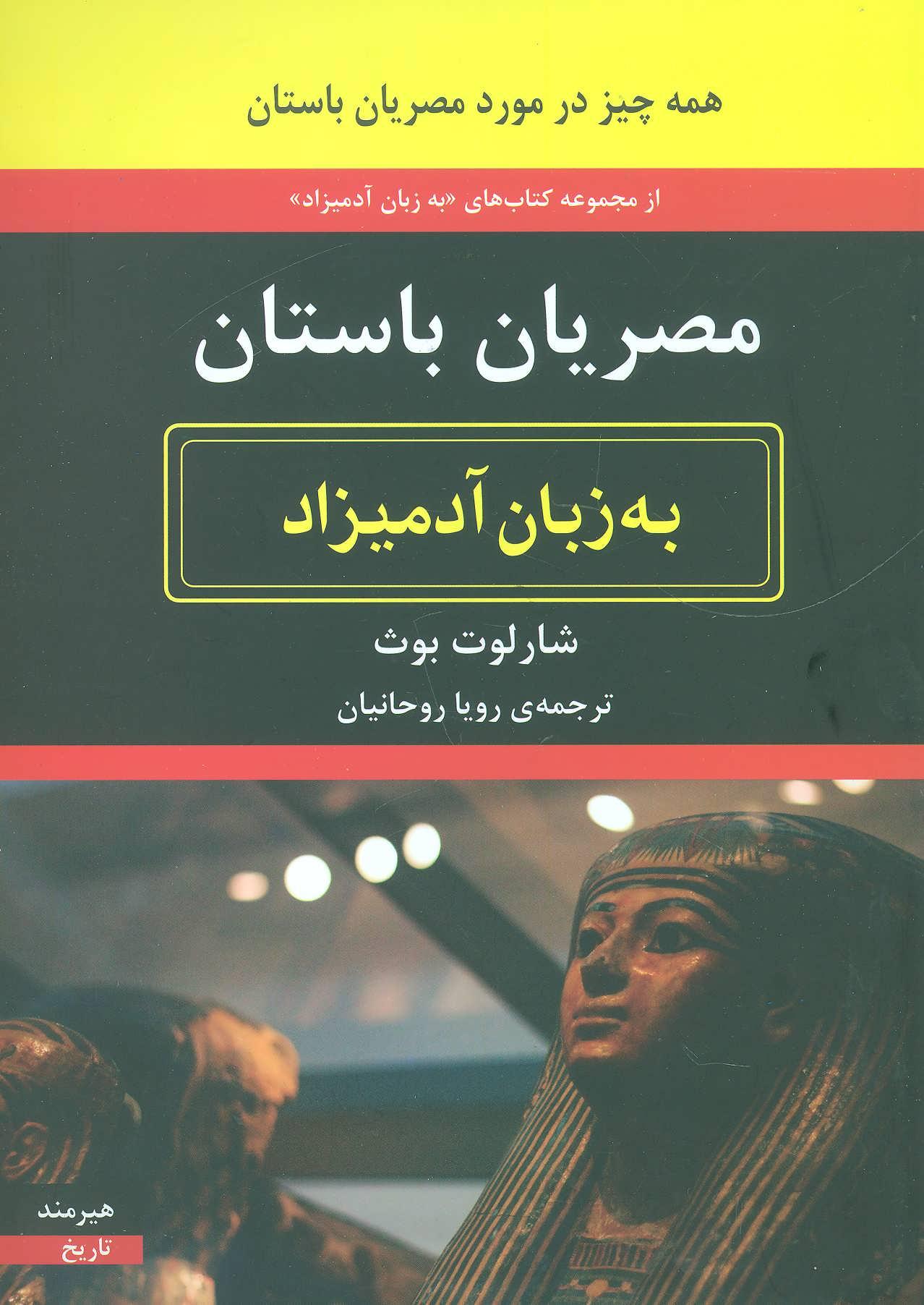 مصريان باستان به زبان آدميزاد