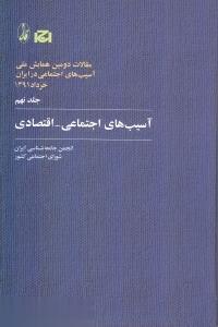 مقالات دومين همايش(9)آسيب اجتماعي اقتصادي(آگاه)