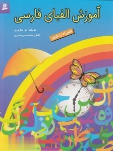 آموزش الفباي فارسي (همراه با شعر)