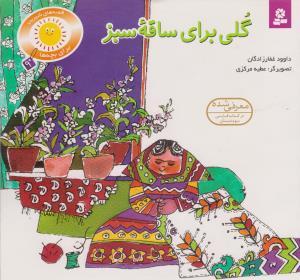 قصههاي شيرين براي بچهها 9: گلي براي ساقه سبز