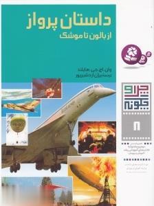 چرا و چگونه 8 (داستان پرواز:از بالون تا موشک)،(گلاسه)