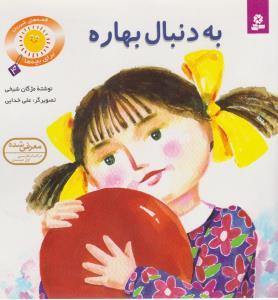 قصههاي شيرين براي بچهها 4:به دنبال بهاره