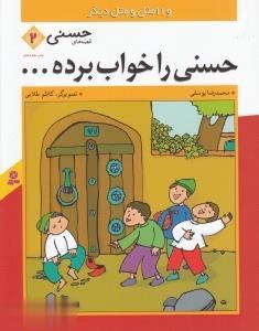 قصه هاي حسني 2 (حسني را خواب برده و 11 مثل  و متل ديگر)