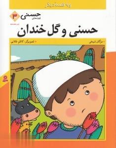 قصه هاي حسني 3 (حسني و گل خندان و 9 قصه ديگر)