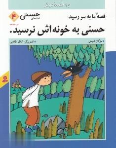 قصه هاي حسني 4 (قصه ما به سر رسيد حسني به خونه اش نرسيد و 9 قصه ديگر)