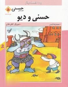 قصه هاي حسني 5 (حسني و ديو و 11 قصه ديگر)