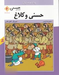 قصه هاي حسني 6 (حسني و كلاغ و 7 قصه ديگر)