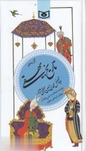 گزينه ادب پارسي18 (گزيده تاريخ بيهقي)