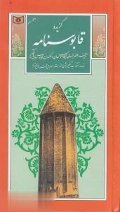 گزينه ادب پارسي25 (گزيده قابوسنامه)