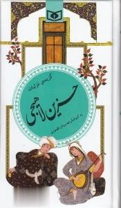 گزينه ادب پارسي27 (گزيده غزليات حزين لاهيجي)