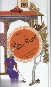 گزينه ادب پارسي30 (گزيده ي ديوان شاه نعمت الله ولي)
