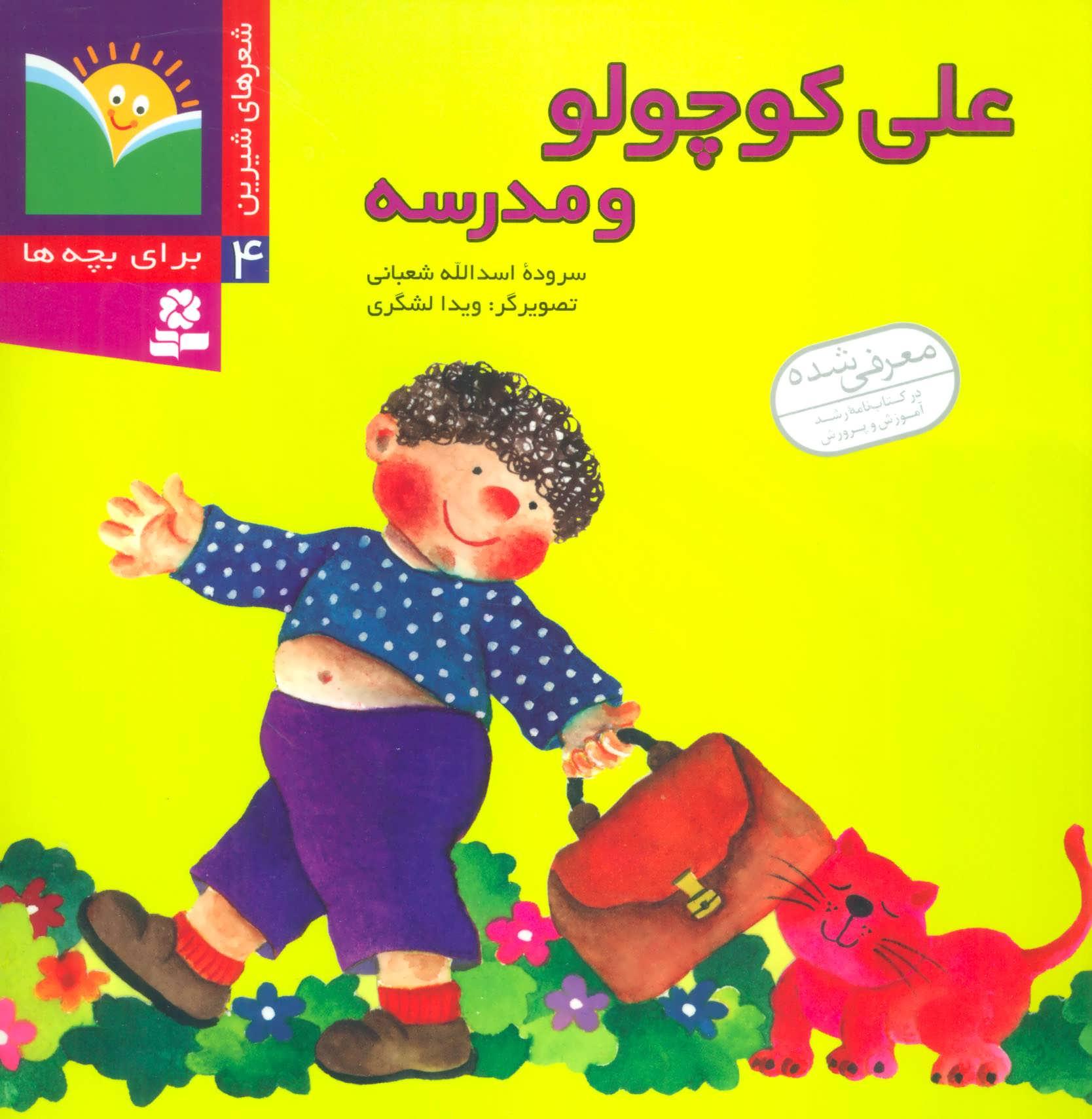 شعرهاي شيرين براي بچه ها 4 (علي كوچولو و مدرسه)،(گلاسه)