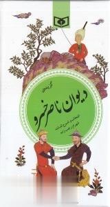 گزينه ادب پارسي28 (گزيده ي ديوان ناصر خسرو)