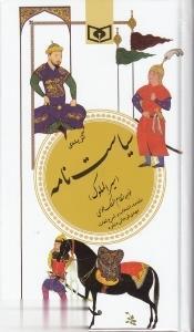 گزينه ادب پارسي29 (گزيده سياست نامه)