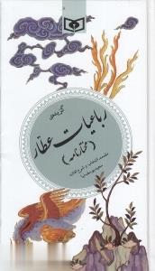 گزينه ادب پارسي31 (گزيده ي رباعيات عطار (مختارنامه))