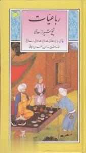 گزينه ادب پارسي 6 (رباعيات شيخ شيراز سعدي)