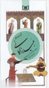 گزينه ادب پارسي40 (گزيده ي آثار عبيد زاكاني)