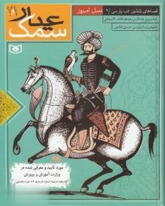 قصه هاي دلنشين ادب پارسي 2 (سمك عيار 1و2)