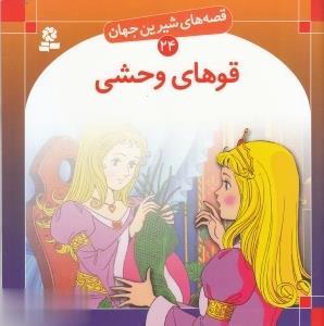 قصه هاي شيرين جهان24 (قوهاي وحشي)،(گلاسه)
