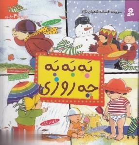مجموعه به به به چه روزي (4 جلدي)