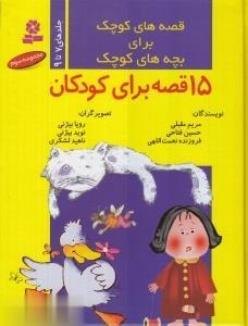 قصه هاي كوچك براي بچه هاي كوچك 3 (15 قصه براي كودكان)،(گلاسه)