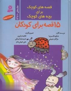 قصه هاي كوچك براي بچه هاي كوچك 4 (15 قصه براي كودكان)،(گلاسه)