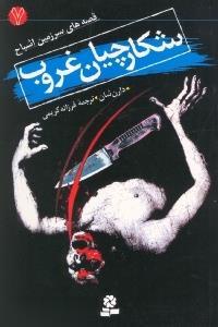 قصههاي سرزمين اشباح 7 شكارچيان غروب