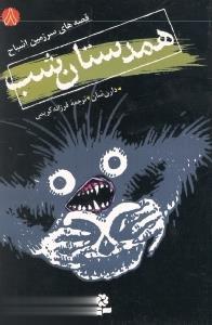 قصههاي سرزمين اشباح 8 همدستان شب