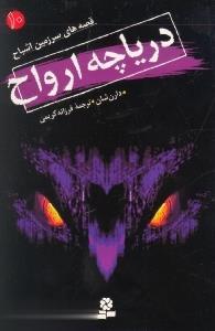 قصههاي سرزمين اشباح 10 درياچه ارواح