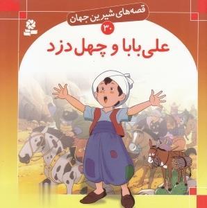 قصه هاي شيرين جهان30 (علي بابا و چهل دزد)