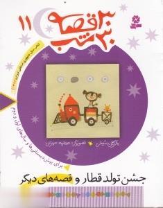 30 قصه،30 شب11 (جشن تولد قطار و قصه هاي ديگر)
