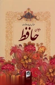ديوان حافظ (جيبي سرمست با قاب آسيم)