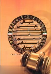مباني ديني قانون اساسي جمهوري اسلامي ايران