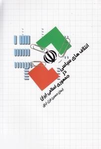 ائتلافهاي سياسي در جمهوري اسلامي ايران