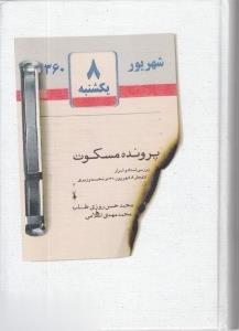 پرونده مسكوت (بررسي اسناد و اسرار انفجار 8 شهريور 1360 در نخست وزيري)