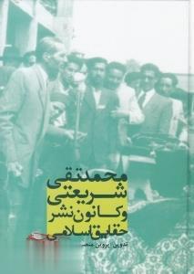 محمدتقي شريعتي و كانون نشر حقايق اسلامي