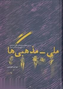 ملي مذهبيها (جريانشناسي نيروهاي ملي مذهبي در جمهوري اسلامي ايران)