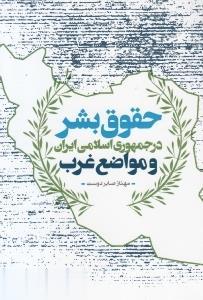 حقوق بشر در جمهوري اسلامي ايران و مواضع غرب